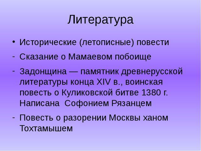 Литература Исторические (летописные) повести Сказание о Мамаевом побоище З...