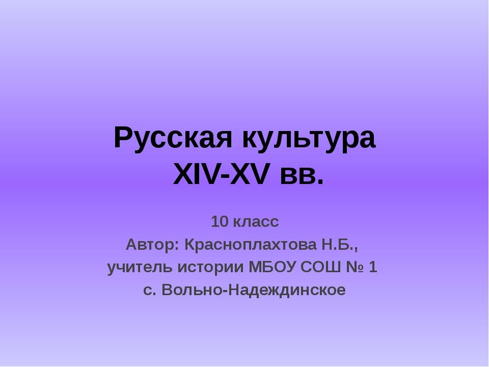 Русская культура  XIV-XV вв. 10 класс Автор: Красноплахтова Н.Б.,  учитель...