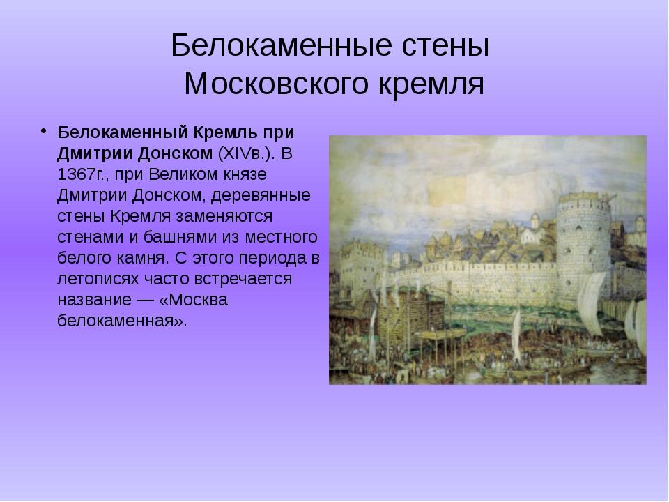 Белокаменные стены  Московского кремля Белокаменный Кремль при Дмитрии Донск...