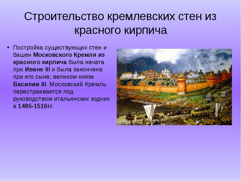 Строительство кремлевских стен из красного кирпича Постройка существующих ст...