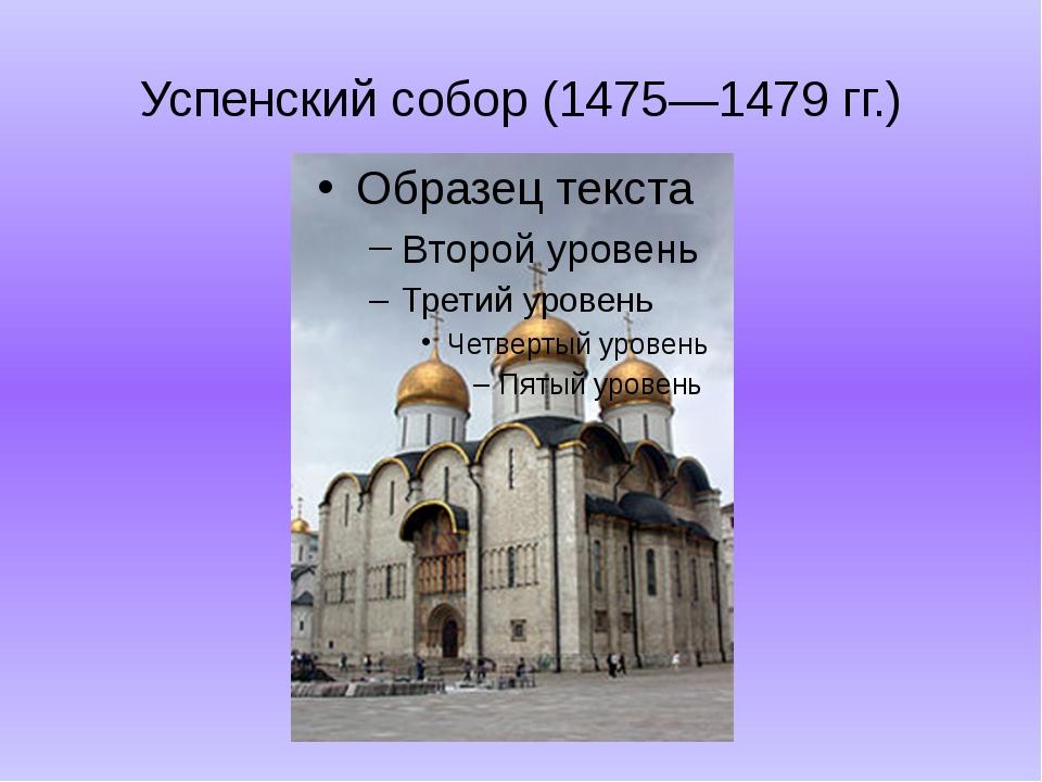 Успенский собор (1475—1479 гг.)
