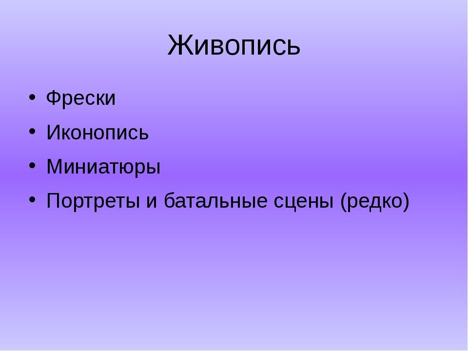 Живопись Фрески Иконопись Миниатюры Портреты и батальные сцены (редко)