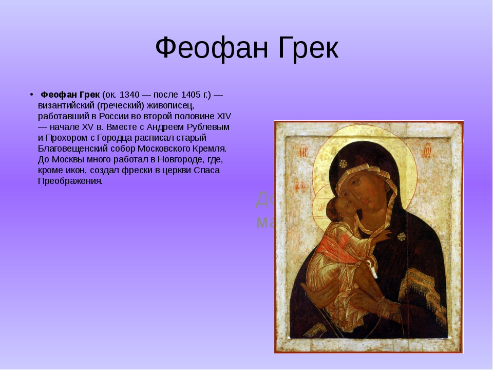Феофан Грек  Феофан Грек (ок. 1340 — после 1405 г.) — византийский (гречески...