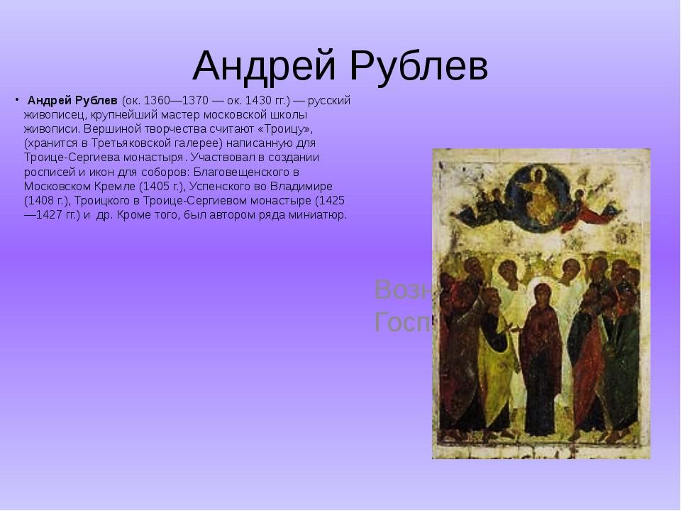 Андрей Рублев  Андрей Рублев (ок. 1360—1370 — ок. 1430 гг.) — русский живопи...