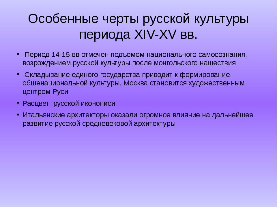 Особенные черты русской культуры периода XIV-XV вв.  Период 14-15 вв отмечен...
