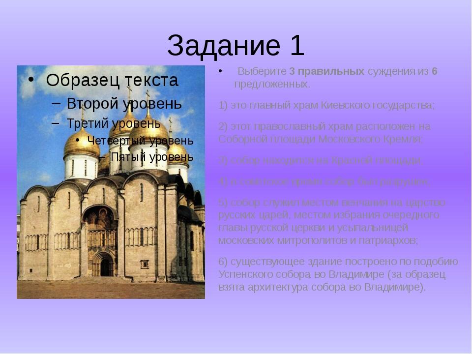 Задание 1  Выберите 3 правильных суждения из 6 предложенных.  1) это главны...