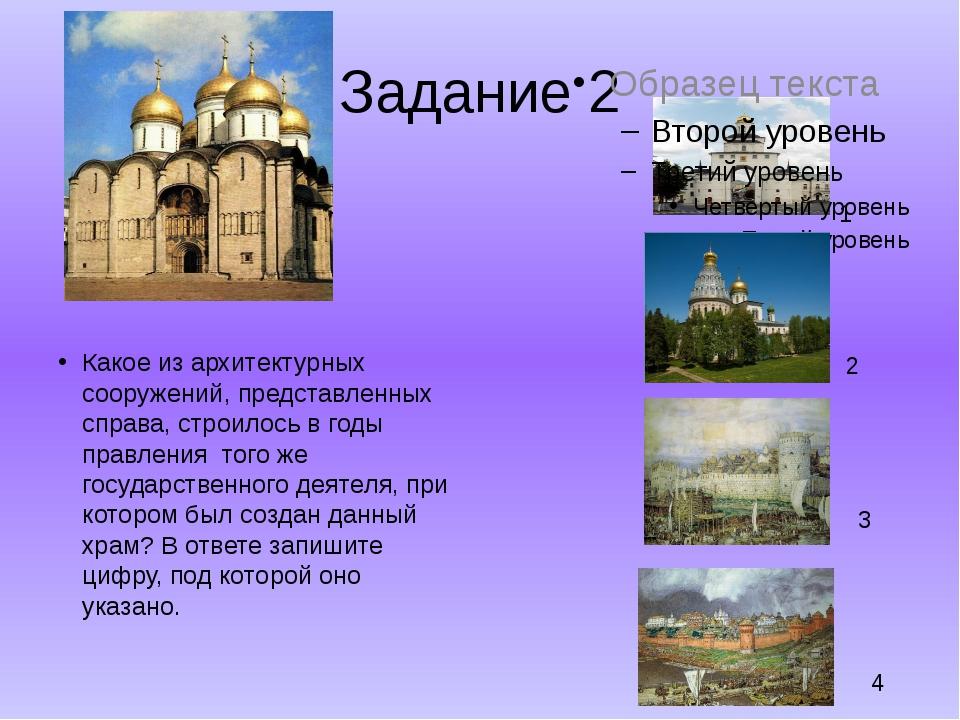 Задание 2 Какое из архитектурных сооружений, представленных справа, строилос...
