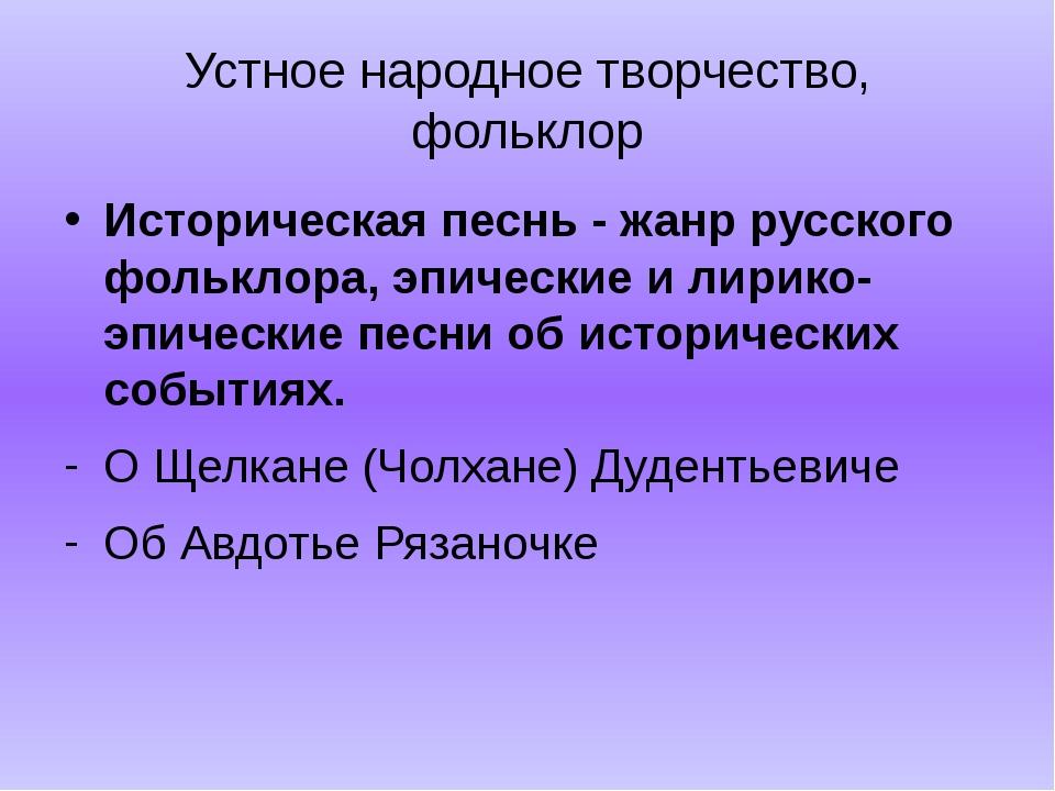 Устное народное творчество, фольклор Историческая песнь - жанр русского фоль...