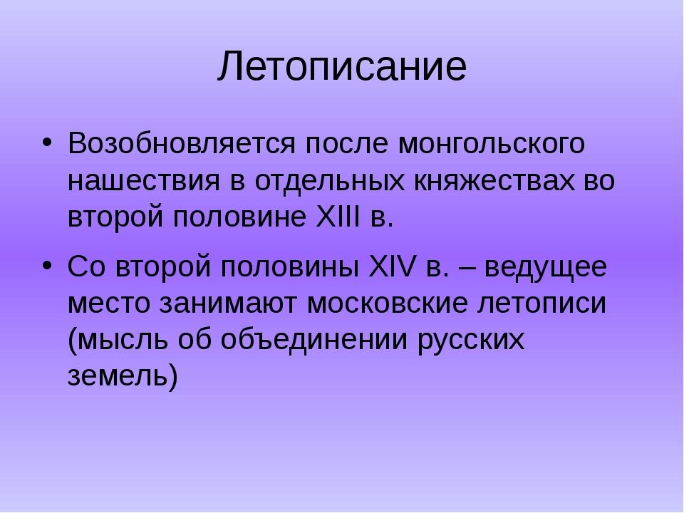 Летописание Возобновляется после монгольского нашествия в отдельных княжеств...