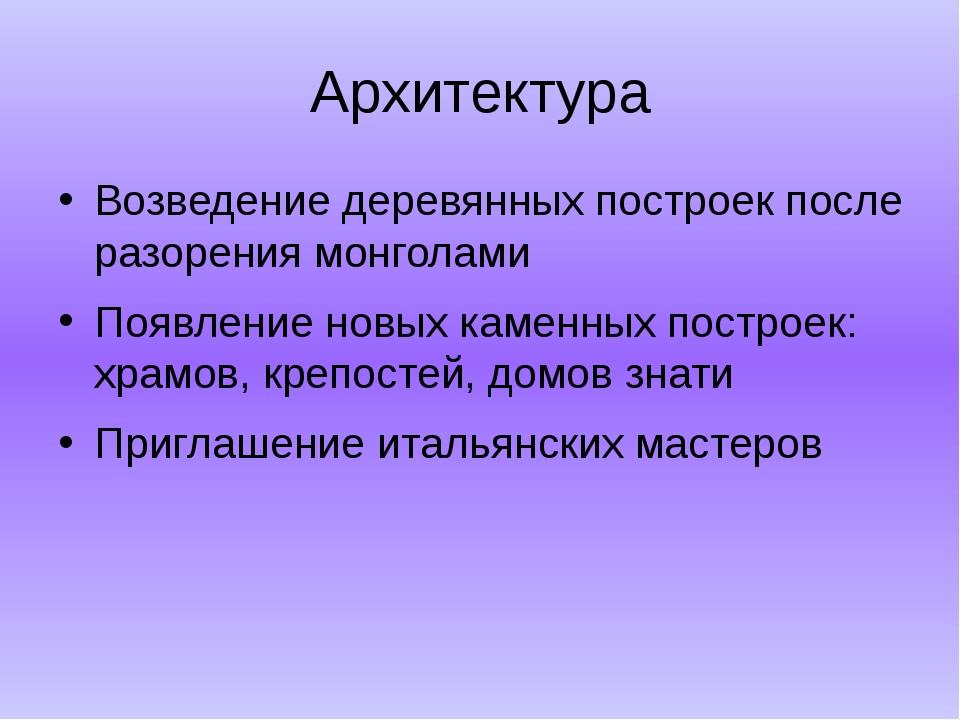 Архитектура Возведение деревянных построек после разорения монголами Появле...