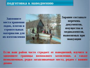 подготовка к наводнению Если ваш район часто страдает от наводнений, изучите