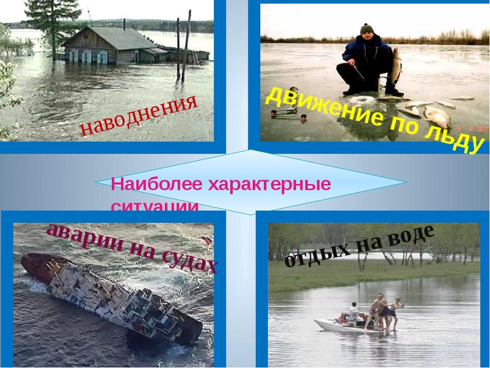 Наиболее характерные ситуации наводнения движение по льду аварии на судах от...