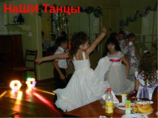 НаШИ Танцы