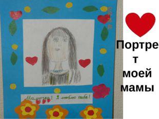 Портрет моей мамы