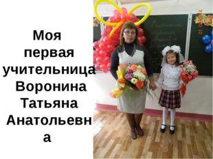 Моя первая учительница Воронина Татьяна Анатольевна