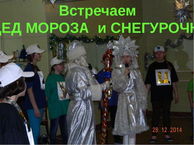 Встречаем ДЕД МОРОЗА и СНЕГУРОЧКУ