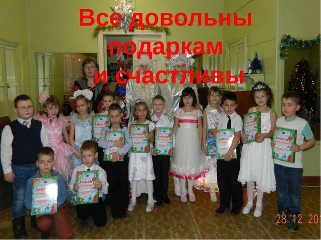 Все довольны подаркам и счастливы