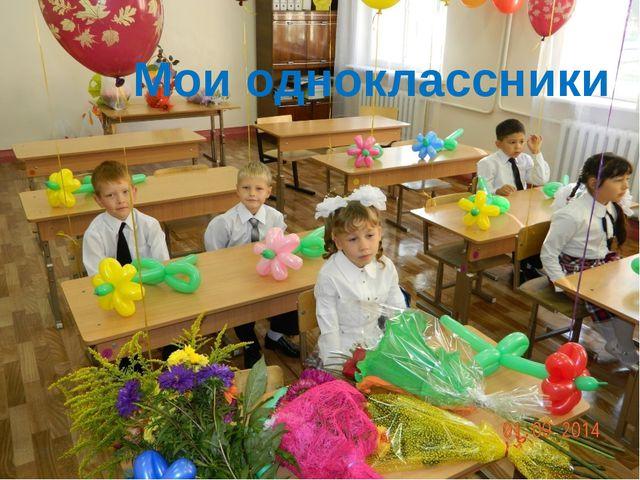 Мои одноклассники