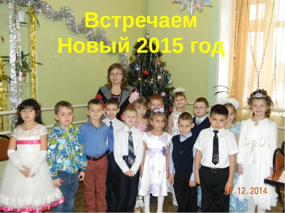Встречаем Новый 2015 год