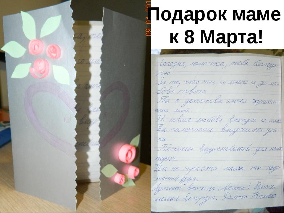 Подарок маме к 8 Марта!