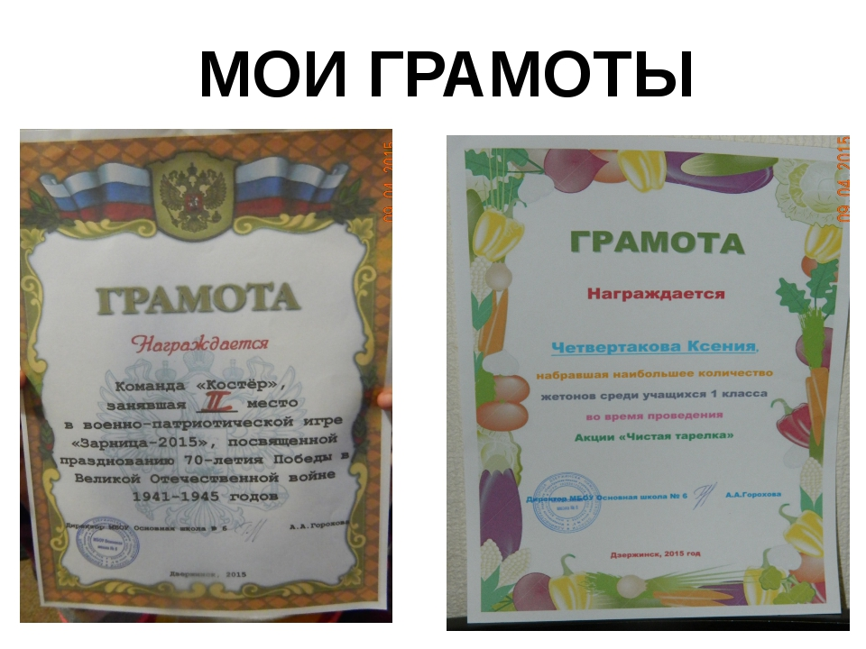 МОИ ГРАМОТЫ