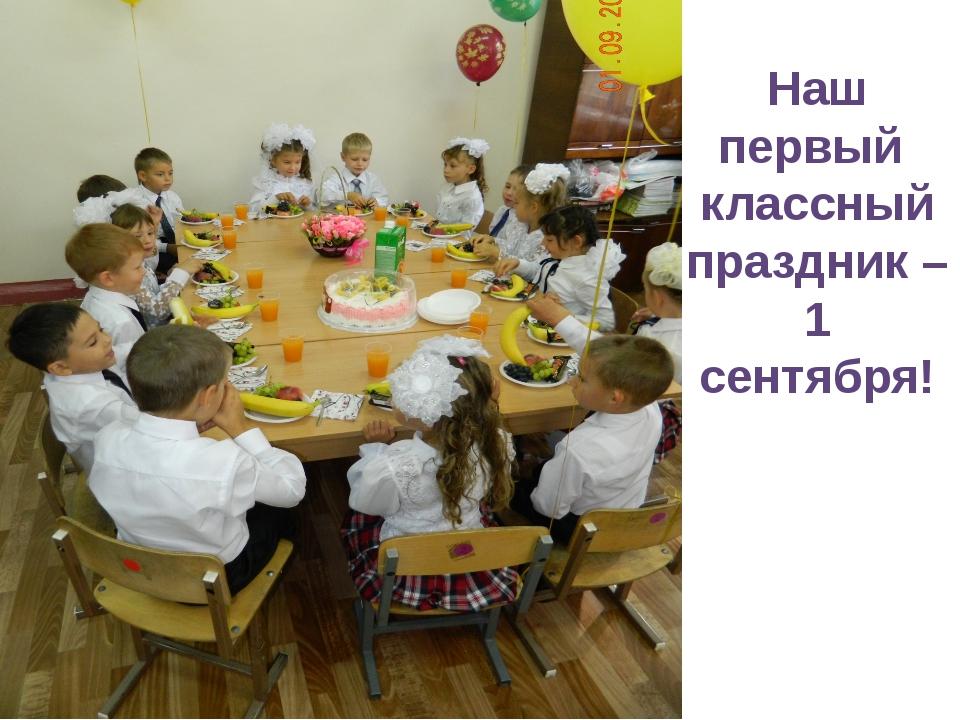 Наш первый классный праздник – 1 сентября!