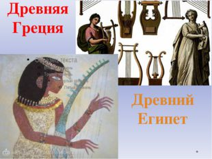 Древняя Греция Древний Египет