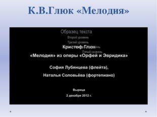 К.В.Глюк «Мелодия»