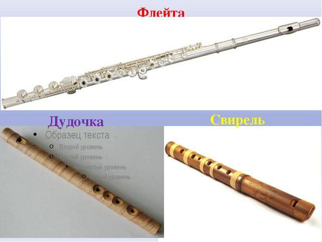Флейта Дудочка Свирель