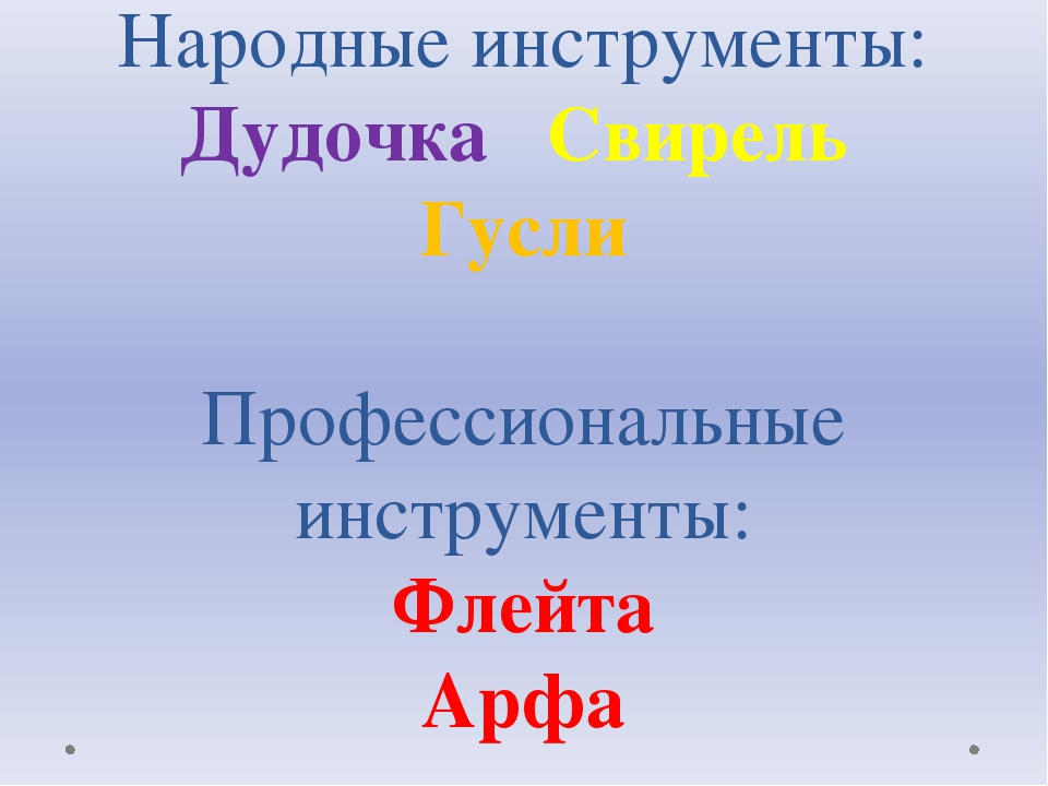 Народные инструменты: Дудочка Свирель Гусли Профессиональные инструменты: Фле...