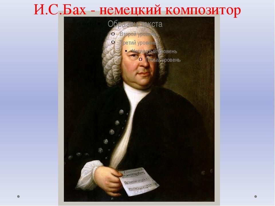 И.С.Бах - немецкий композитор