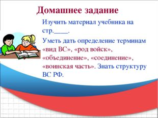 Изучить материал учебника на стр.____. Уметь дать определение терминам «вид В