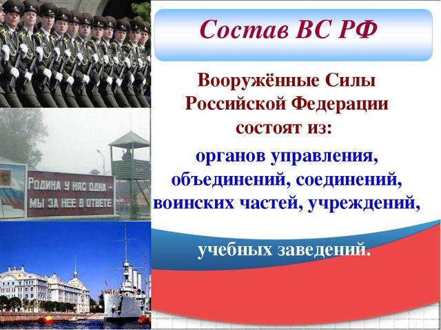 Вооружённые Силы Российской Федерации состоят из: органов управления, объедин...
