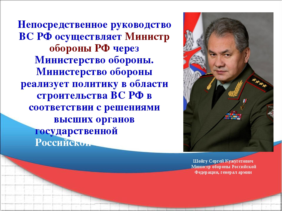 руководство вооруженными силами российской федерации осуществляет - фото 5