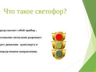Что такое светофор? Светофор представляет собой прибор , который световыми си