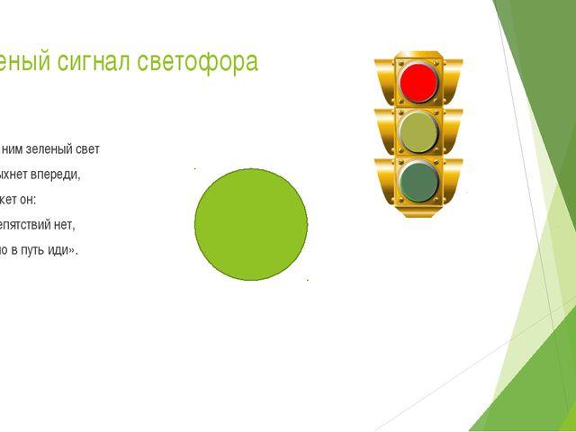 Зеленый сигнал светофора А за ним зеленый свет Вспыхнет впереди, Скажет он: «...