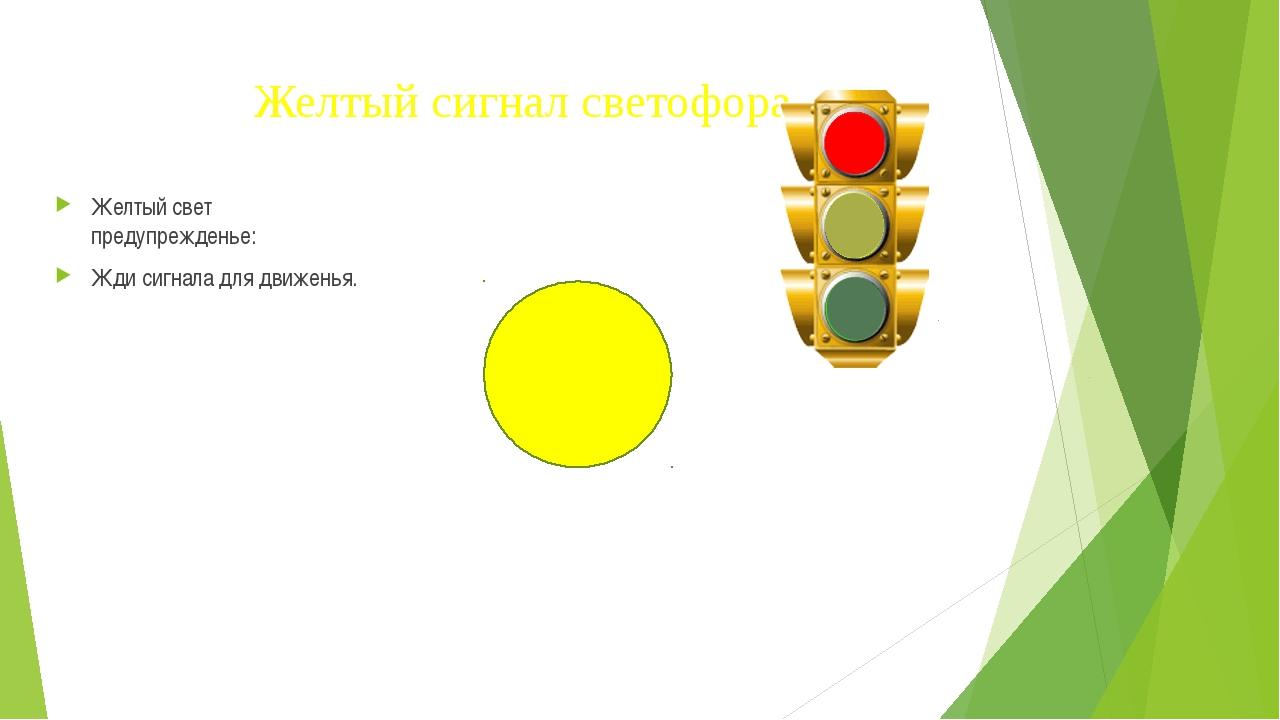 Желтый сигнал светофора Желтый свет предупрежденье: Жди сигнала для движенья.