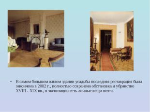 В самом большом жилом здании усадьбы последняя реставрация была закончена в 2