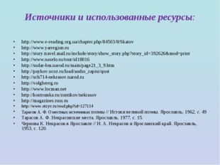 Источники и использованные ресурсы: http://www.e-reading.org.ua/chapter.php/8
