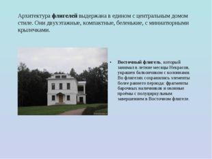 Восточный флигель, который занимал в летние месяцы Некрасов, украшен балкончи