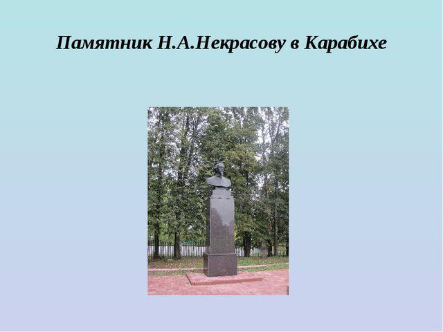 Памятник Н.А.Некрасову в Карабихе