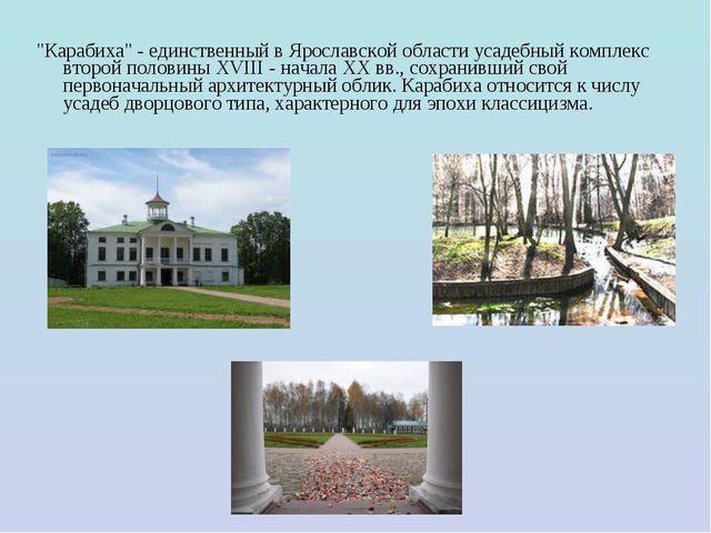 """""""Карабиха"""" - единственный в Ярославской области усадебный комплекс второй пол..."""