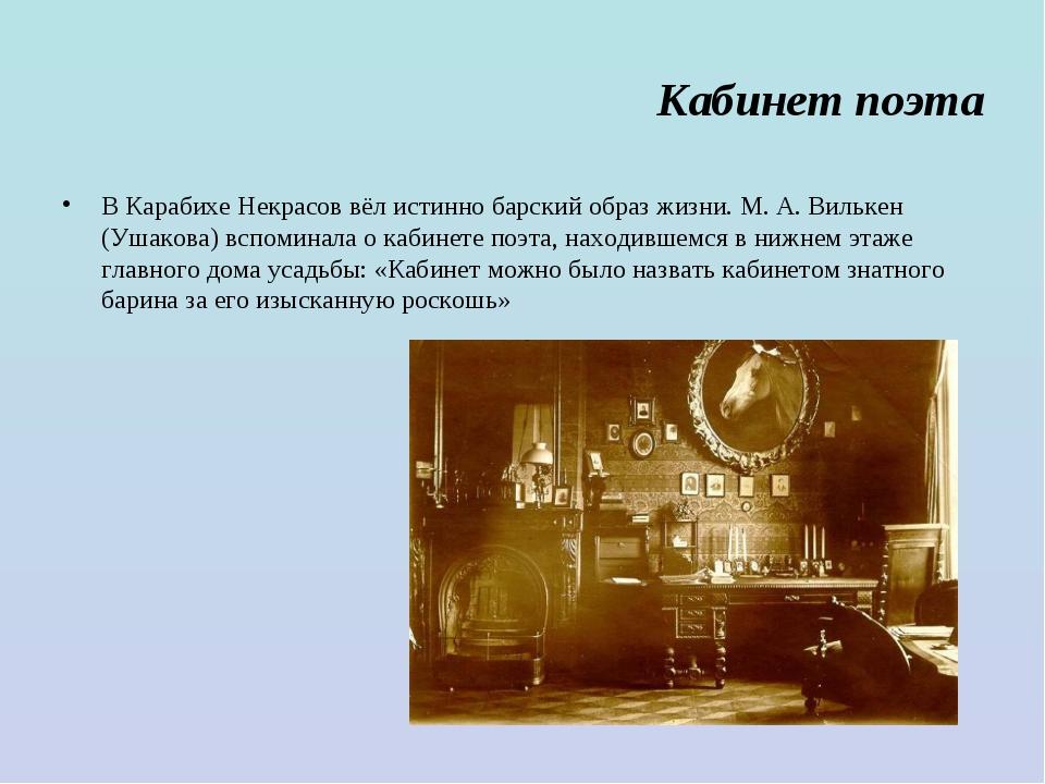 Кабинет поэта В Карабихе Некрасов вёл истинно барский образ жизни. М. А. Виль...