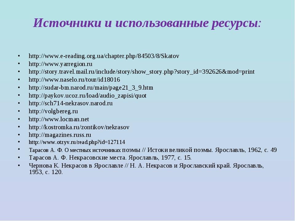 Источники и использованные ресурсы: http://www.e-reading.org.ua/chapter.php/8...
