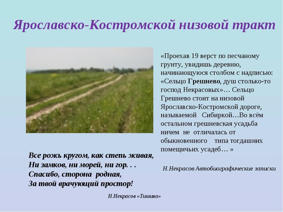 Ярославско-Костромской низовой тракт Все рожь кругом, как степь живая, Ни за...