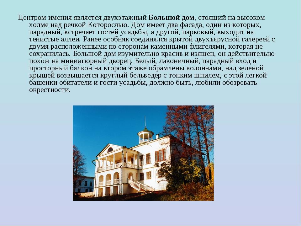 Центром имения является двухэтажный Большой дом, стоящий на высоком холме над...