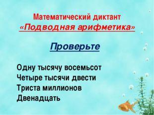 Математический диктант «Подводная арифметика» Проверьте Одну тысячу восемьсот