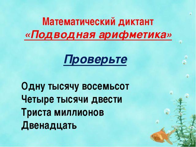 Математический диктант «Подводная арифметика» Проверьте Одну тысячу восемьсот...