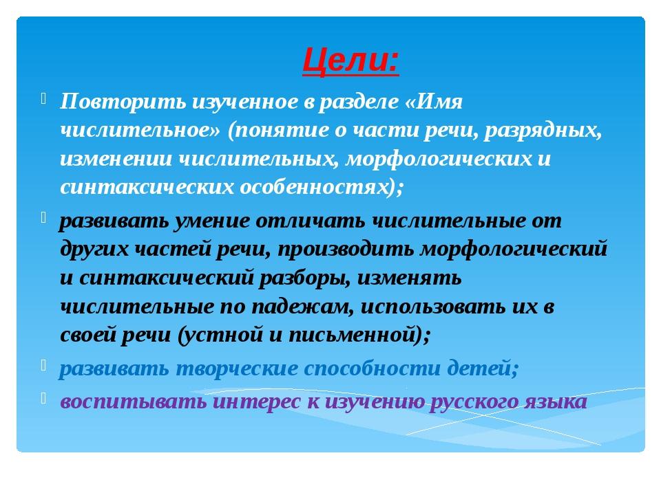 Цели: Повторить изученное в разделе «Имя числительное» (понятие о части речи,...