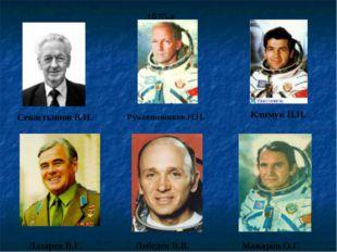 1970-е Севастьянов В.И. Рукавишников Н.Н. Климук П.И. Лазарев В.Г. Лебедев В